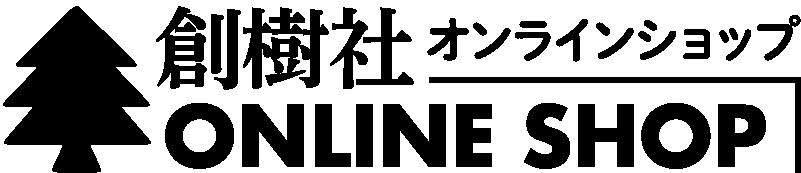 創樹社 ONLINE SHOP